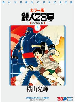 鉄人28号 5-5~7 3巻セット