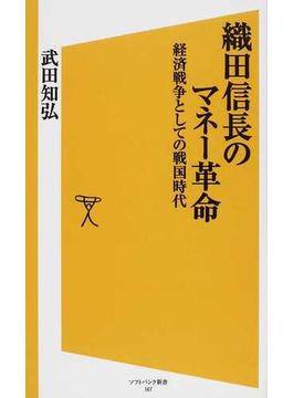織田信長のマネー革命 経済戦争としての戦国時代(SB新書)