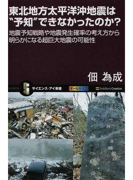 """東北地方太平洋沖地震は""""予知""""できなかったのか? 地震予知戦略や地震発生確率の考え方から明らかになる超巨大地震の可能性(サイエンス・アイ新書)"""