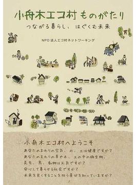 小舟木エコ村ものがたり つながる暮らし、はぐくむ未来