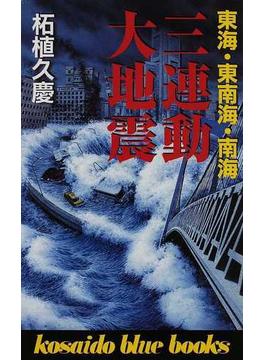 東海・東南海・南海 三連動大地震
