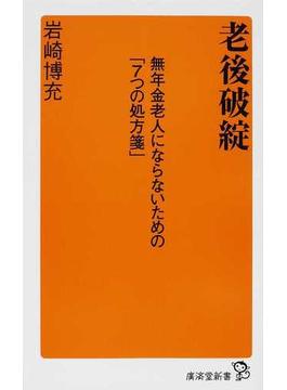 老後破綻 無年金老人にならないための「7つの処方箋」(廣済堂新書)