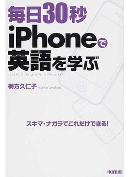 毎日30秒iPhoneで英語を学ぶ スキマ・ナガラでこれだけできる!