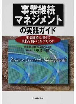 事業継続マネジメントの実践ガイド 事業継続に関する規格を使いこなすために