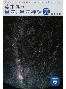 藤井旭の星座と星座神話 夏