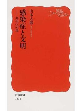 感染症と文明 共生への道(岩波新書 新赤版)