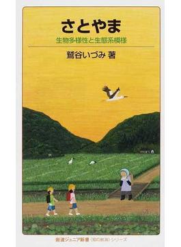 さとやま 生物多様性と生態系模様(岩波ジュニア新書)