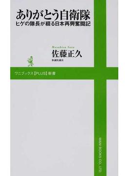 ありがとう自衛隊 ヒゲの隊長が綴る日本再興奮闘記