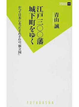 江戸三〇〇藩城下町をゆく かつて日本にあったそれぞれの「独立国」(双葉新書(教養))