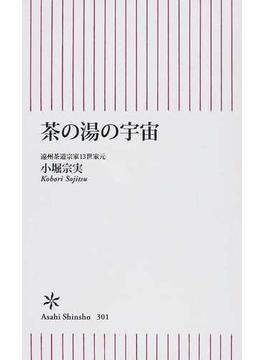 茶の湯の宇宙(朝日新書)