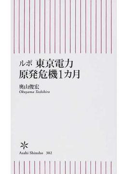 ルポ東京電力原発危機1カ月(朝日新書)
