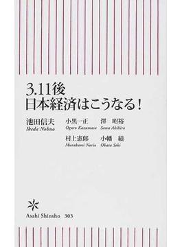3.11後日本経済はこうなる!(朝日新書)