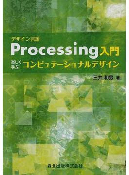 デザイン言語Processing入門 楽しく学ぶコンピュテーショナルデザイン