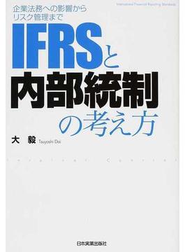 IFRSと内部統制の考え方 企業法務への影響からリスク管理まで
