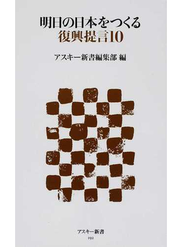 明日の日本をつくる復興提言10(アスキー新書)