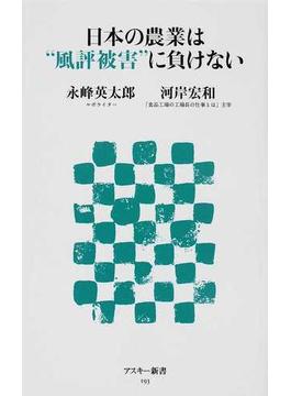 """日本の農業は""""風評被害""""に負けない(アスキー新書)"""