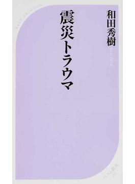震災トラウマ(ベスト新書)