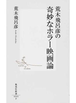 荒木飛呂彦の奇妙なホラー映画論(集英社新書)