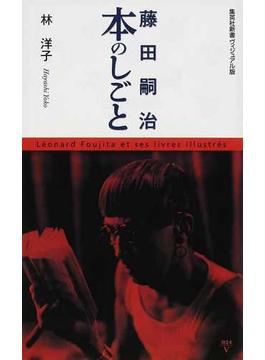 藤田嗣治本のしごと(集英社新書)