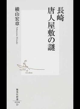長崎唐人屋敷の謎(集英社新書)