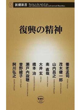 復興の精神(新潮新書)