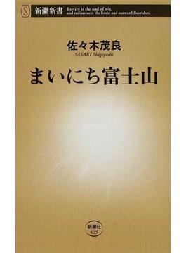 まいにち富士山(新潮新書)