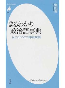 まるわかり政治語事典 目からうろこの精選600語(平凡社新書)