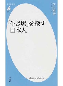 「生き場」を探す日本人(平凡社新書)