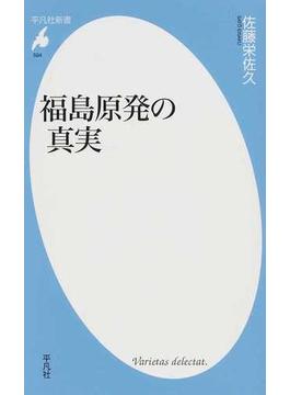 福島原発の真実(平凡社新書)