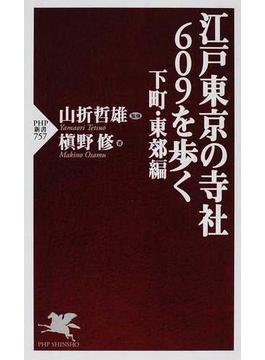 江戸東京の寺社609を歩く 下町・東郊編(PHP新書)