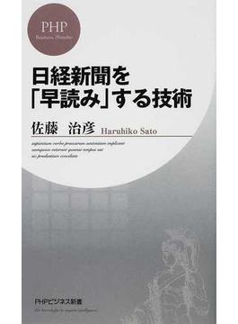 日経新聞を「早読み」する技術(PHPビジネス新書)