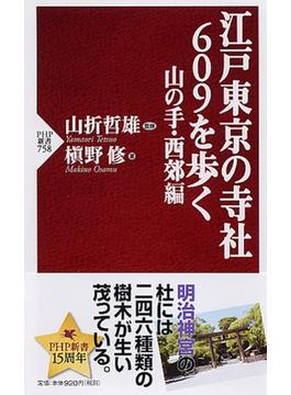 江戸東京の寺社609を歩く 山の手・西郊編(PHP新書)