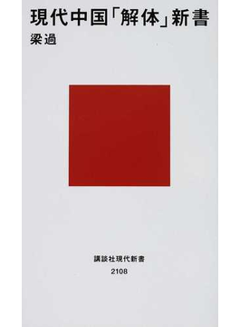 現代中国「解体」新書(講談社現代新書)