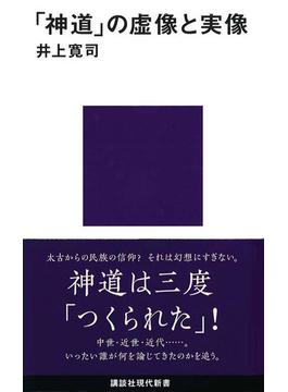 「神道」の虚像と実像(講談社現代新書)