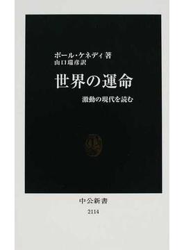 世界の運命 激動の現代を読む(中公新書)