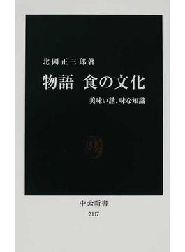 物語 食の文化 美味い話、味な知識(中公新書)