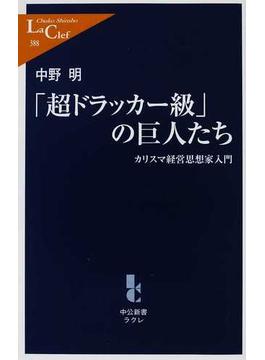 「超ドラッカー級」の巨人たち カリスマ経営思想家入門(中公新書ラクレ)