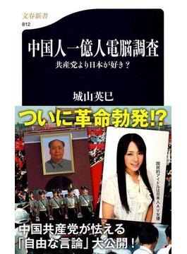 中国人一億人電脳調査 共産党より日本が好き?(文春新書)