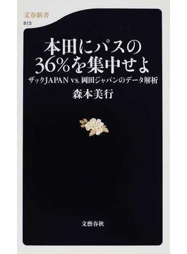 本田にパスの36%を集中せよ ザックJAPAN vs.岡田ジャパンのデータ解析(文春新書)