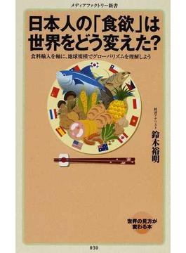 日本人の「食欲」は世界をどう変えた?(メディアファクトリー新書)