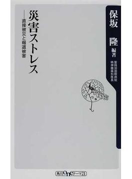 災害ストレス 直接被災と報道被害(角川oneテーマ21)