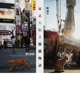 東京大阪2都猫物語