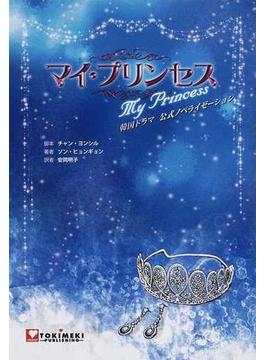マイ・プリンセス 韓国ドラマ公式ノベライゼーション