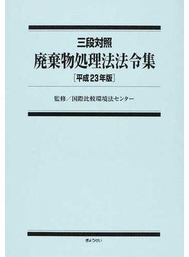 廃棄物処理法法令集 三段対照 平成23年版