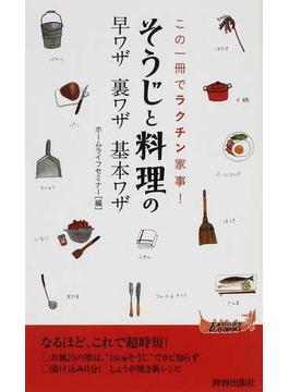 この一冊でラクチン家事!「そうじ」と「料理」の早ワザ裏ワザ基本ワザ(青春新書PLAY BOOKS)
