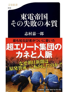 東電帝国その失敗の本質(文春新書)