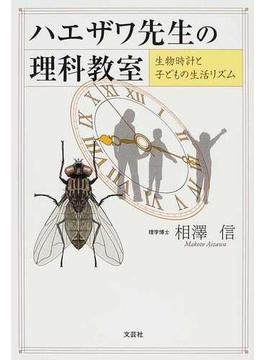 ハエザワ先生の理科教室 生物時計と子どもの生活リズム