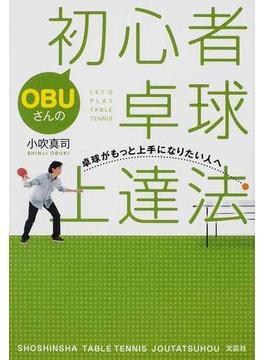 OBUさんの初心者卓球上達法 卓球がもっと上手になりたい人へ LET'S PLAY TABLE TENNIS