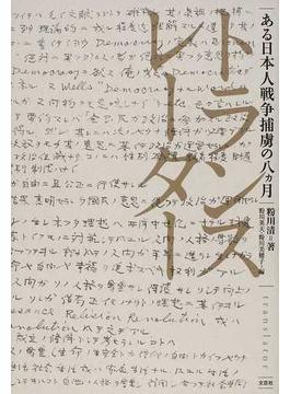 トランスレーター ある日本人戦争捕虜の八カ月 1946〜1947