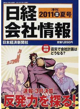 日経会社情報 2011−3夏号